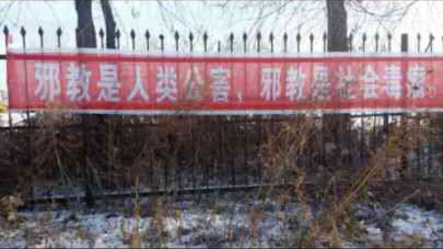 A government-produced banner calling to suppress religious groups listed as xie jiao.