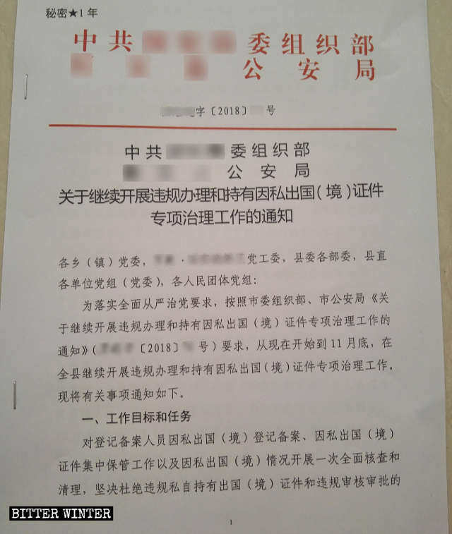 "A secret ""red-headed"" document issued by the Party Committee's Organization Department and Public Security Bureau of a county in Langfang city, Hebei Province."