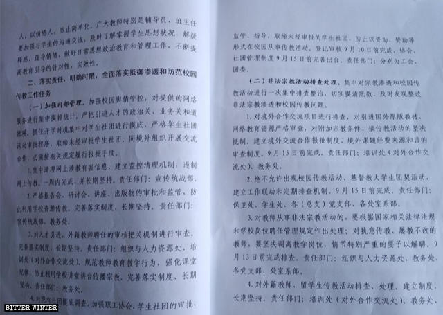 Excerpt of a confidential document issued by the college in Zibo city about resisting and preventing missionary activity on campus.