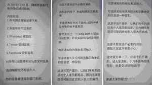 Implementing online surveillance to restrict religious beliefs (a photo from WeChat).