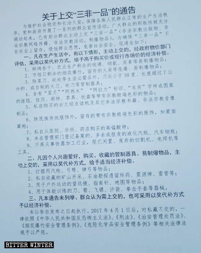 Notice Regarding Handing Over Three Illegals and One Item