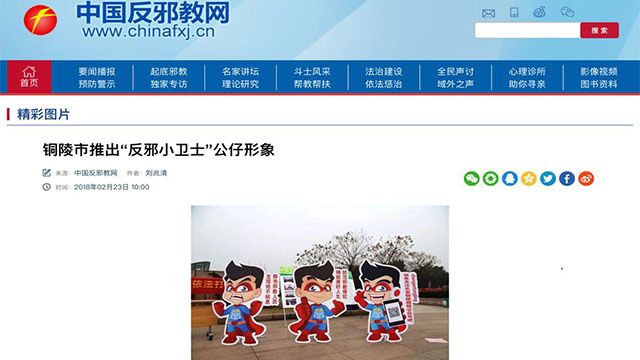 The China Anti-Xie-Jiao website