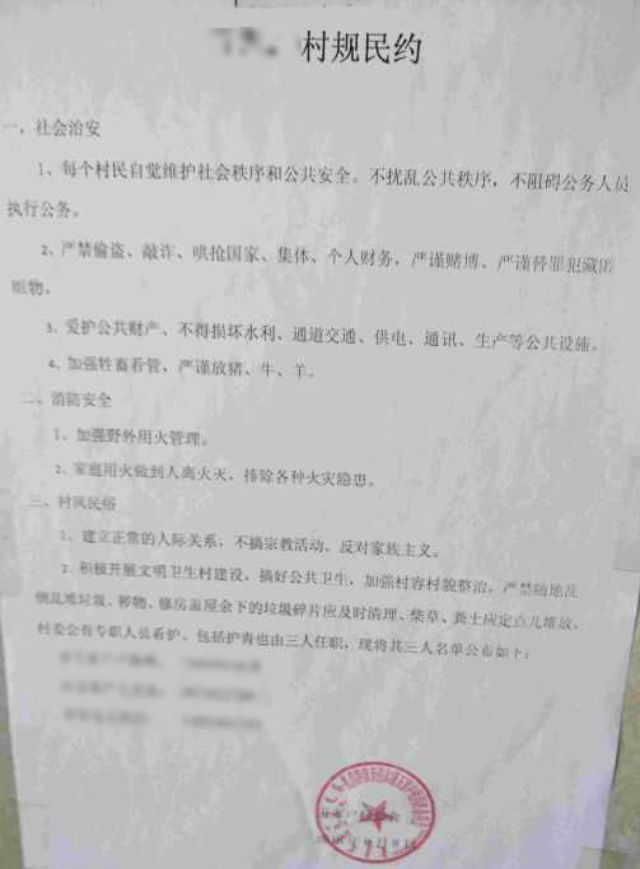 Regulations issued by village authorities sent to villagers forbidding them to practice religion.