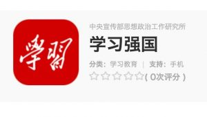 Xi Study (Xue Xi) Strong Nation app logo