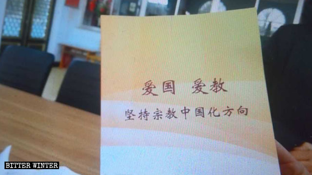 The book Love Your Country, Love Your Religion: Adhering to the Sinicization of Religion, which a Three-Self church in Anshan city received from the government.