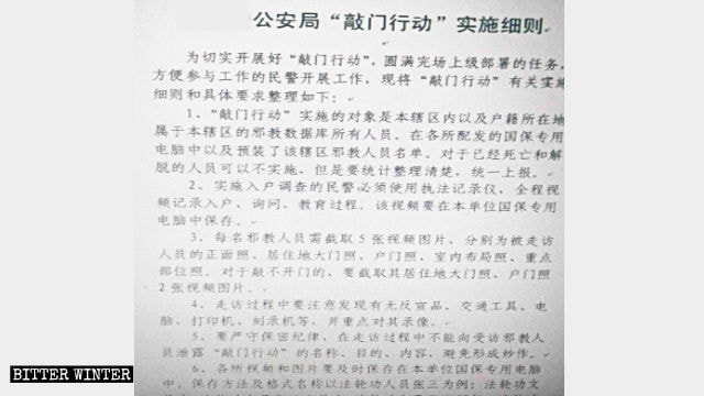 """An internal document, entitled Detailed Rules for Public Security Bureau's Implementation of """"Operation Knocking on Doors,"""" issued by a public security department in Hebei Province."""