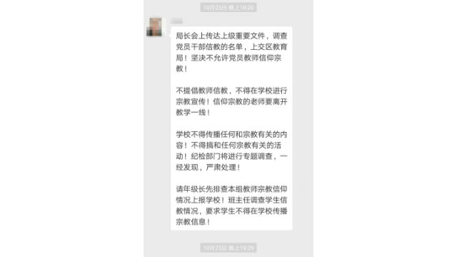 The school secretary forwarded a notice from the Education Bureau demanding an investigation into the religious issues of students, and of faculty members who are Party members (screenshot from WeChat).
