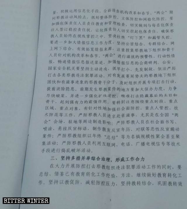 Document issued by a Shanxi county's Poli-Legal Commission of the CCP