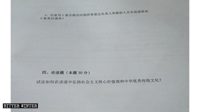 """Essay question: When preaching, how should one promote the """"core socialist values"""" and Chinese traditional culture?"""