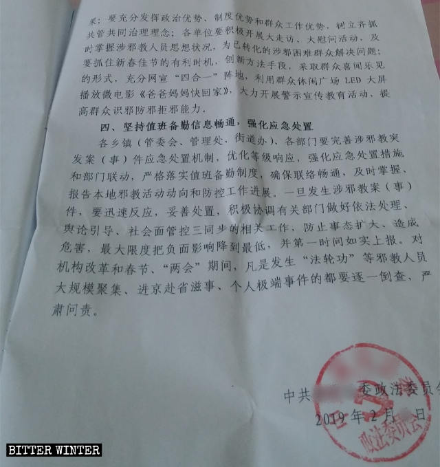 Extract of the document anti-xie jiao