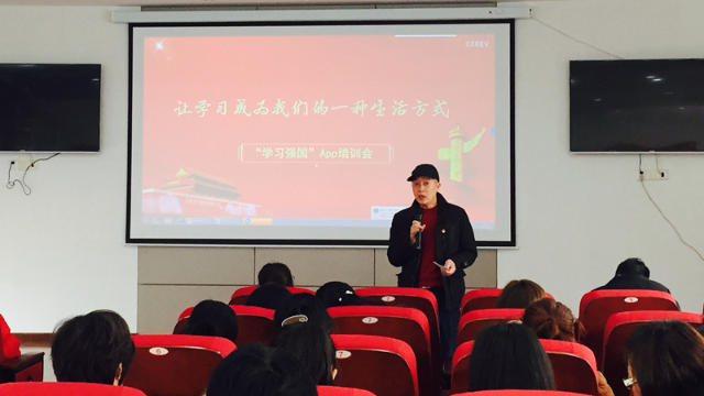 The Party is organizing teachers to download and use Xi Study Strong Nation App