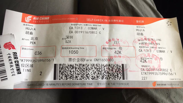 The photo of Hu Jia's plane ticket