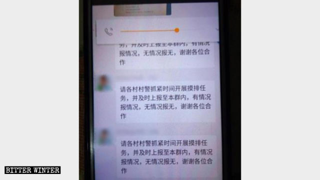 WeChat group in which village police officers exchange informations