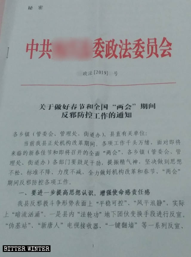document titled Notice on Conducting Anti-Xie Jiao Prevention