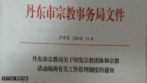 Document issued by the Bureau of Ethnic and Religious Affairs of Dandong City_featured