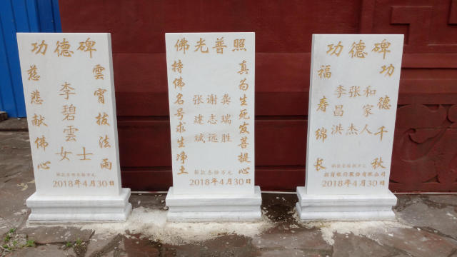 A recognition plaque for donors who helped build the Buddha statue.