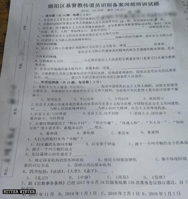 """Pre-service training test paper for preachers in Shangqiu city's Suiyang district, to assess the understanding of """"core socialist values,"""" Chinese traditional culture, and other related content."""