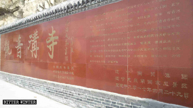 An inscribed tablet inside Guanyin'gou Temple