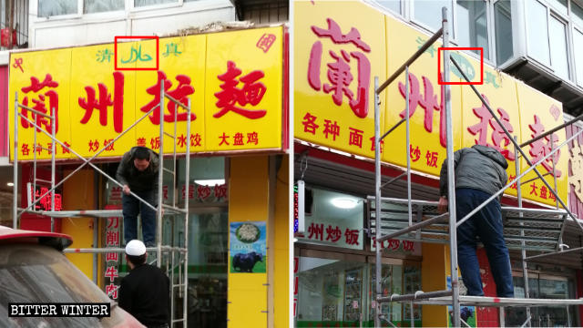 "In Tangshan city, Arabic symbols were removed from the signboard of ""Lanzhou Ramen"" and replaced with ""Northwest Gourmet Food."""
