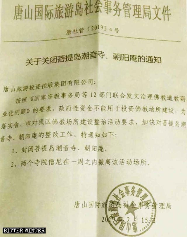 Notice of closure of Chaoyin Temple