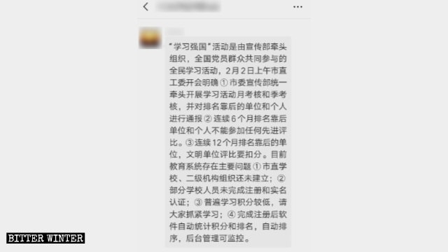 A WeChat notice, issued by a middle school, outlining the punishment scheme for those with few accumulated points on the app.
