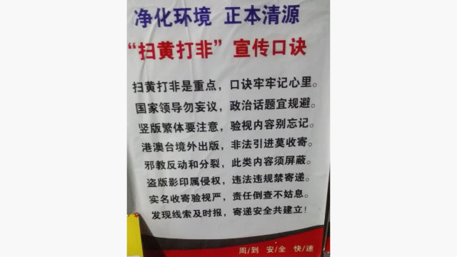 "A poster promoting the ""elimination of pornography and illegal publications,"" posted in the office where STO Express employees inspect parcels."
