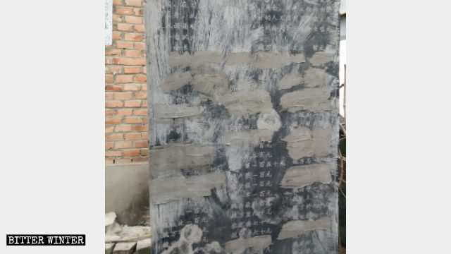 The names on the donor recognition stele of a temple in Yucheng's Mulan town were covered.