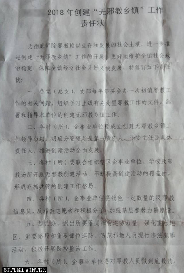 """A statement of responsibility regarding the creation of a """"xie jiao-free township,"""" issued by the authorities of a town in Jiangxi Province."""