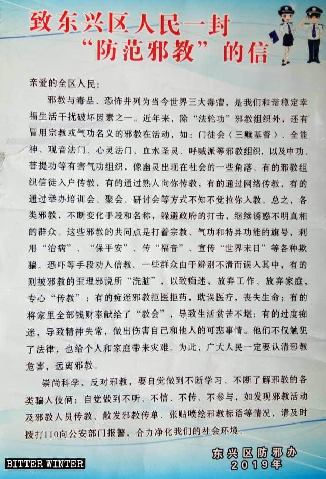 "Neijiang city's ""anti-xie jiao"" letter to Dongxing district residents."