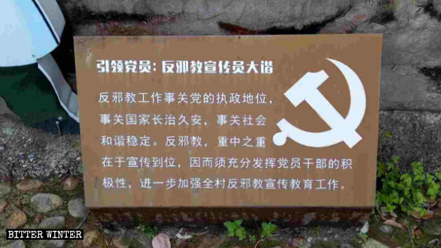 "A sign calling Party members to resist religions: ""Anti-xie jiao work has a bearing on the Party's ruling status,"" ""To resist xie jiao, the most important thing is to have propaganda in place. Thus, the enthusiasm of Party members and officials must be fully unleashed, and anti-xie jiao propaganda, education work must be further strengthened throughout the village."""