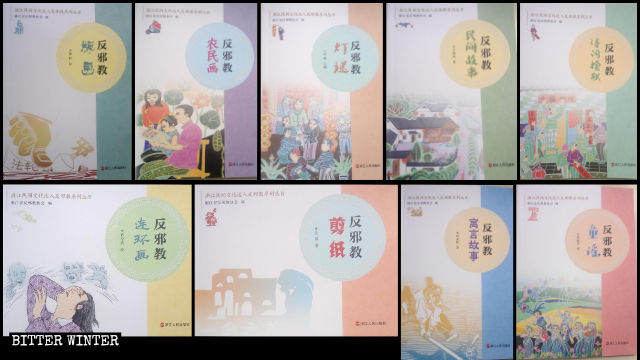 Anti-xie jiao propaganda books are created in a variety of formats.