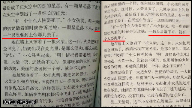 The Chinese text of The Little Match Girl before and after the content was altered.