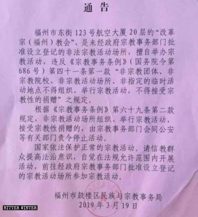 Notice of shutting down Guangzhou Reformed Church