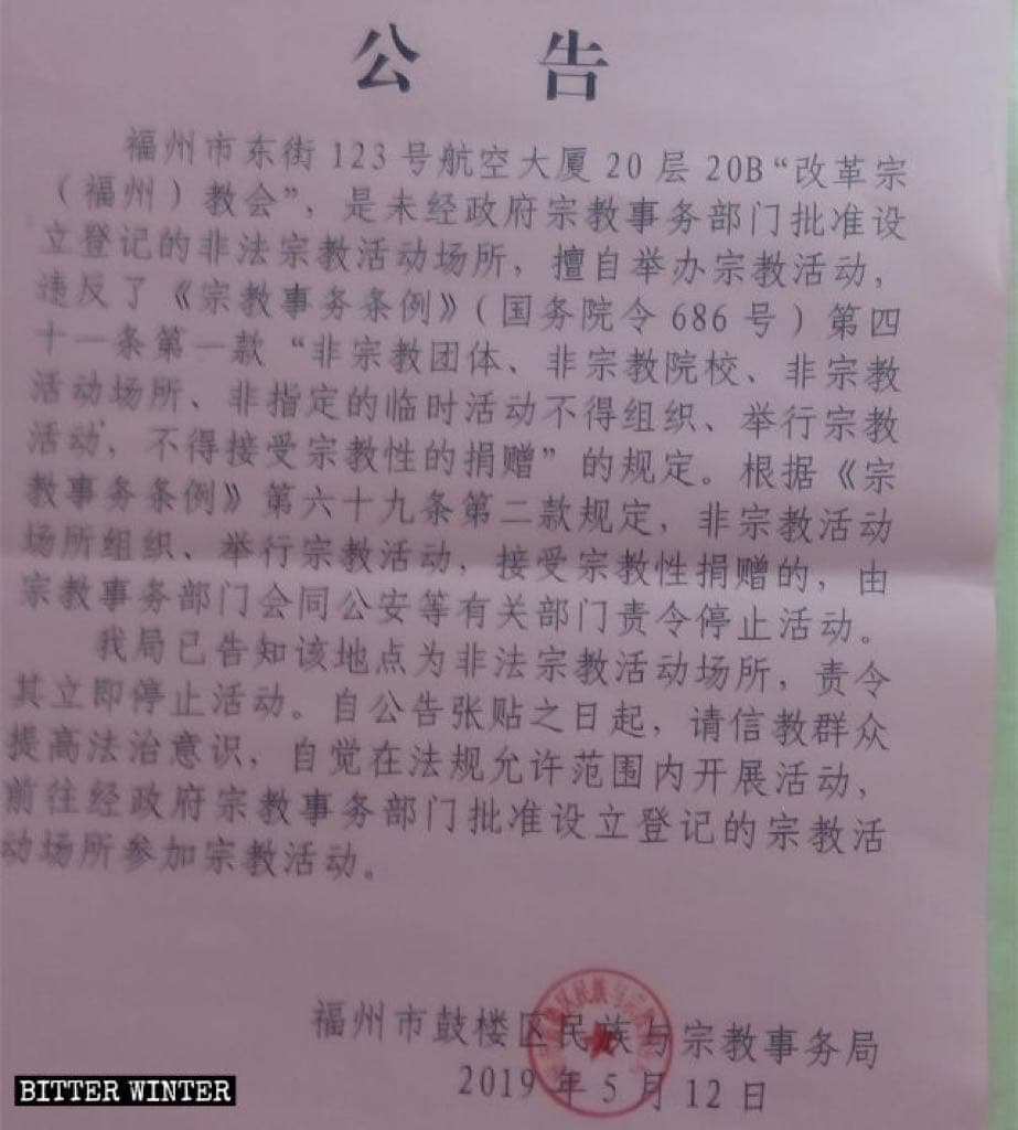 A notice posted by the Ethnic and Religious Affairs Bureau of Gulou district in Fuzhou city on May 12, stating that the church has been shut down