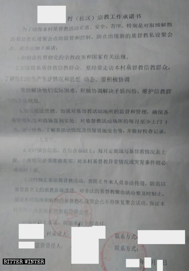 Religious Work Commitment Statement issued by a village in Jiangxi Province.