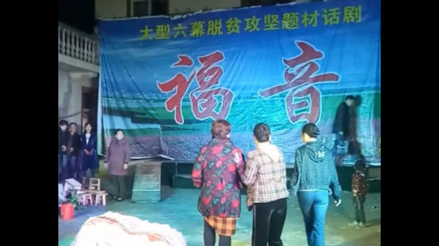A scene from the play Gospel, performed by Yugan County Art and Culture Troupe throughout villages of Jiangxi Province.