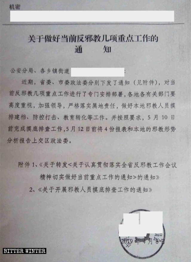 The confidential document on the anti-xie jiao work