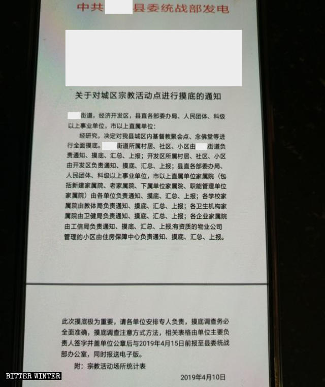 The notice from a county in Linyi city
