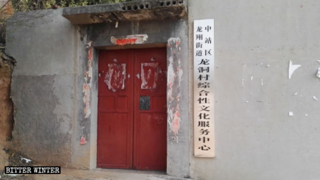 "The Three-Self church in Longdong village under the jurisdiction of Jiaozuo city has now become ""Longdong Village Integrated Cultural Service Center"""