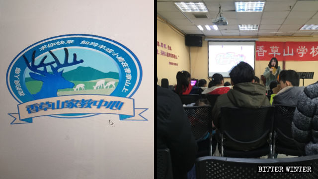The logo of Xiangcaoshan School and the school's interior.