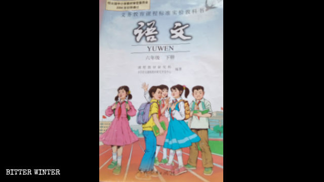chinese textbook