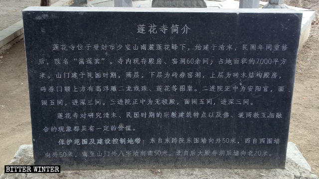 A plaque with information about Lianhua Temple.