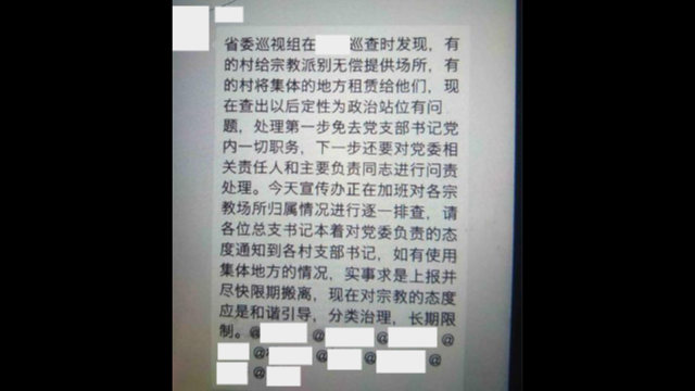 The message in a WeChat group sent by a township government official.