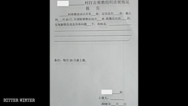 A town government has demanded that, on the 15th of each month, each village under its jurisdiction should report its progress in suppressing xie jiao groups. Detailed information is required to be collected, including the number of identified and banned meeting venues, confiscated literature, etc.