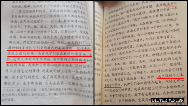 The content related to the Bible and praying has been deleted from the new version of Robinson Crusoe in the Chinese textbook.