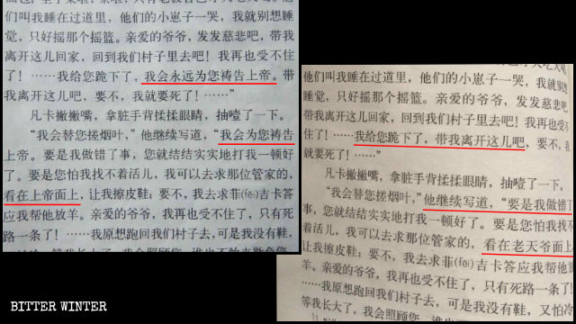 Religious terms have been deleted from the new version of Vanka in the Chinese textbook.
