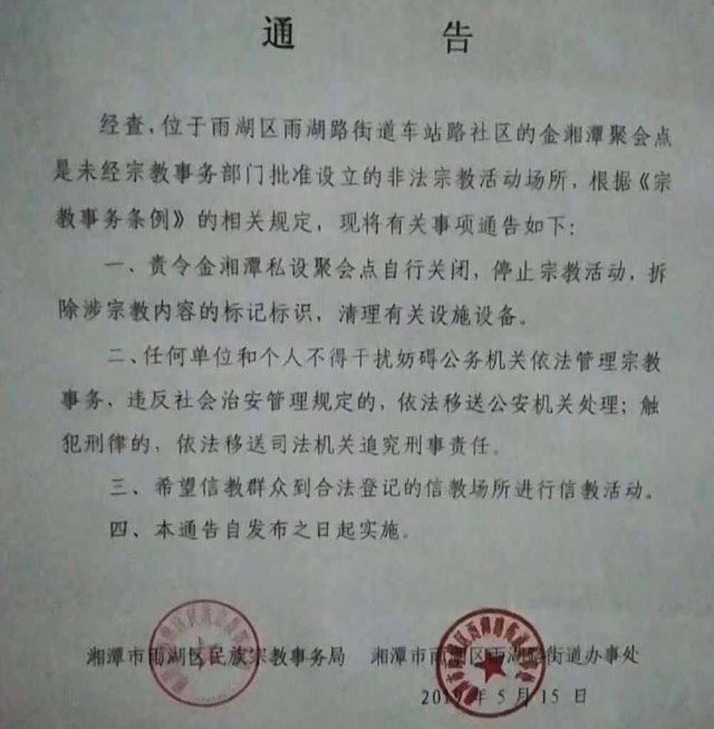 Notice of shutting down Jinxiangtan Church meeting venue, issued by Xiangtan city's Ethnic and Religious Affairs Bureau (taken from Pastor Liu Yi's twitter @Frfrancisliu)