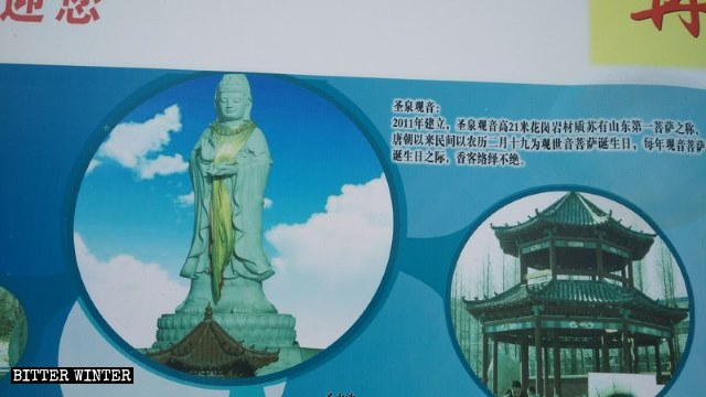 original appearance of Holy Spring Guanyin statue