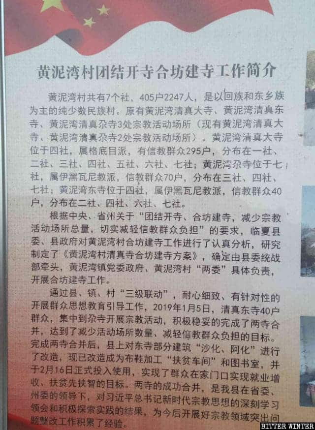 A propaganda poster regarding the local government's merging and repurposing of mosques in Huangniwan village.