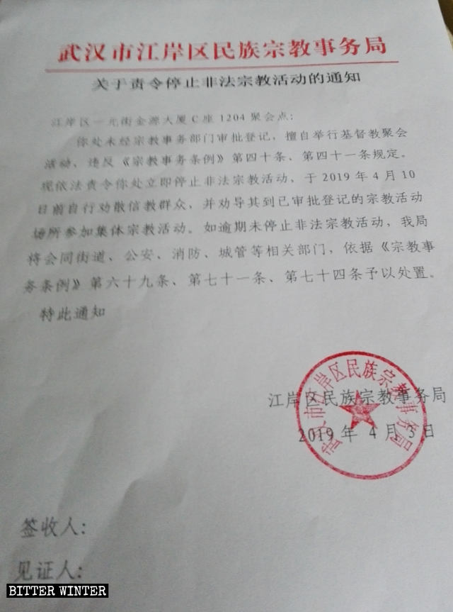A notice regarding the closure of the meeting venue in Jinyuan Plaza